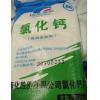 厂家直供山东海化水果保鲜专用氯化钙